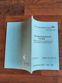 江苏省工程建设推荐性技术规程 岩棉外墙外保温系统应用技术规程 苏JG/T046-2012