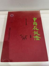 中国花鼓灯 【大16开 精装本 一版一印 品佳】