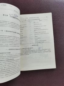 高等院校放射医学专业系列教材:放射卫生学