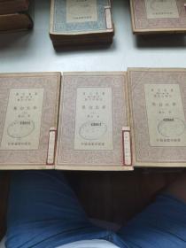 万有文库 李太白集 五、七、八 三册合售
