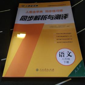 人教金学典同步练习册同步解析与测评. 语文. 八年 级. 下册