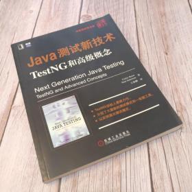 Java测试新技术TestNG和高级概念(一版一印)