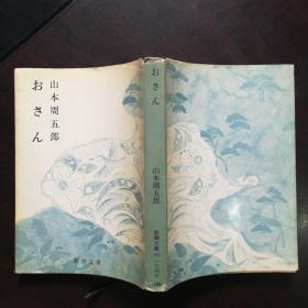 日文原版:山本周五郎小说