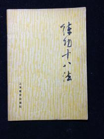(文革版)练功十八法