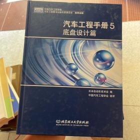 汽车工程手册5:底盘设计篇