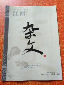 江西杂文2017年第1~2期各刊