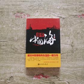 深爱中国海【作者签赠本】