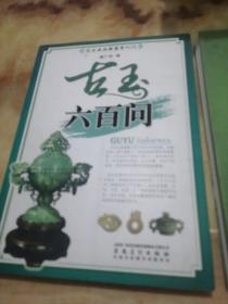 艺术品收藏鉴赏入门:古玉六百问
