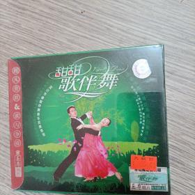 甜甜歌伴舞CD(正版全新未开封)