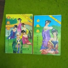 金瓶梅的男男女女 之二潘金莲与李瓶儿 之三西门庆(2本合售)
