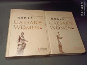 恺撒的女人(上下)
