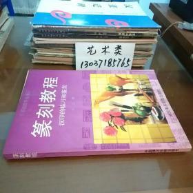 篆刻教程——汉印的临习和鉴赏(包正版 现货无写划)