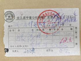 余江县中童公社眼镜厂发票,