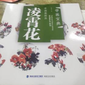 中国画技法:凌霄花