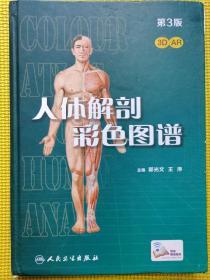 人体解剖彩色图谱(第3版/配增值)