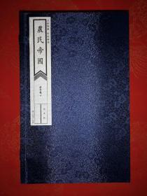 农民帝国 农民帝国 全五册 函套线装 全新正版 作者蒋子龙签名钦印 绝对保真