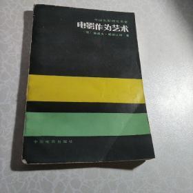 电影作为艺术(中国电影出版社1986年版本)