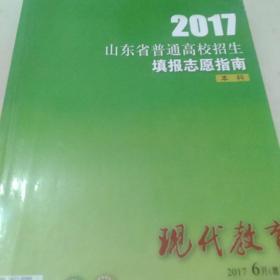 现代教育,2017年山东省普通高校招生填报志愿指南,本科