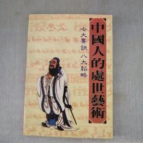 中国人的处世艺术