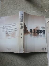 乌泥湖年谱:1957~1966 方方签名赠送本