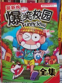 爆笑校园最新版朱斌编绘云南教育出版社。