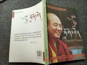 心灵的教育 : 藏文