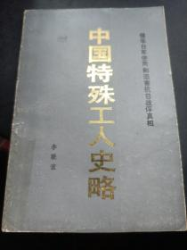 国特殊工人史略(侵华日军使用和迫害抗日战俘真相)