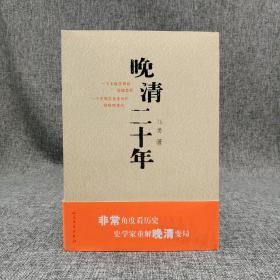 马勇毛笔签名钤印《晚清二十年》绝版书