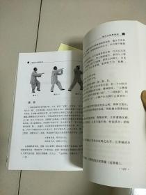 扬式太极拳教程 库存书 封皮撕下来了 可沾上 参看图片