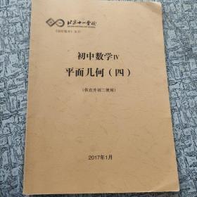 初中数学IV平面几何(四)适用于直升初二使用)(2017)