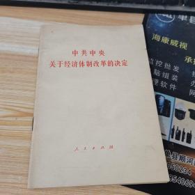 中共中央关于经济体制改革的决定