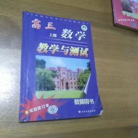 高三数学教学与测试 上册 教师用书