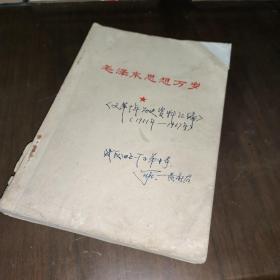 毛泽东思想万岁【文革十年历史资料汇编1951-1967】