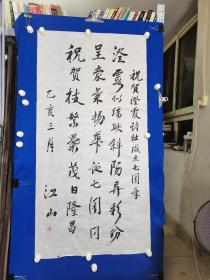 江山,男,生于1926年,江苏宜兴人。1951年毕业于清华大学外国语文系。人物介绍。历任北京市文化局科员及副科长、编辑室主任、《北京音乐报》编辑部负责人,北京市文联北京艺术杂志社编辑部主任,北京市作家协会秘书长,编审。1949年开始发表作品。1988年加入中国作家协会。著有歌词《青年友谊圆舞曲》江山  书法  一幅(精品)尺寸137————69厘米