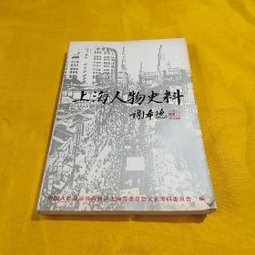 上海人物史料