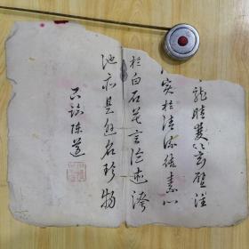 陈道题诗笺纸1页木版水印(品弱多孔洞右上残缺部分)尺寸约30.4×25厘米