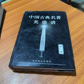 中国古典名著英雄谱(一)