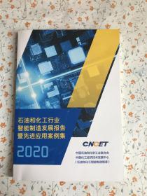 2020 石油和化工行业智能制造发展报告暨先进应用案例集