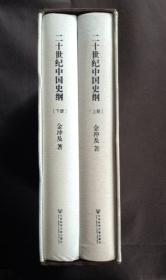 二十世纪中国史纲(全二册 精装)