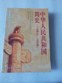 中华人民共和国简史,