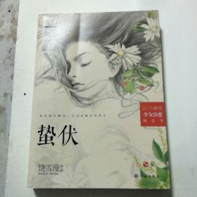 """蛰伏:中国内地最具影响力的女生成长系列图书""""我不是坏女生""""终结之作"""