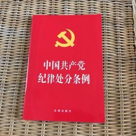 中国共产党纪律处分条例(2018最新修订)