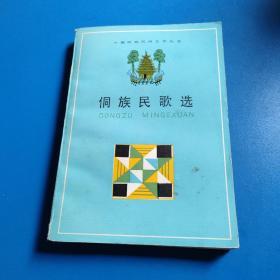 侗族民歌选