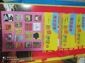 英文绘本创意教学(1,2,3) 三本合售 /外来之家LH 包邮