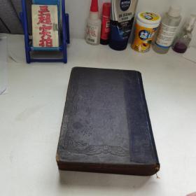 新字典(民国二十二年国难后第一版)