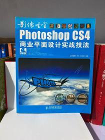 影像圣堂:Photoshop CS4商业平面设计实战技法