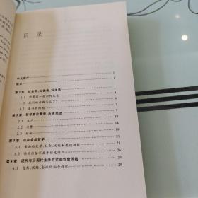 北京大学应用伦理学丛书·追问膳食:食品哲学与伦理学
