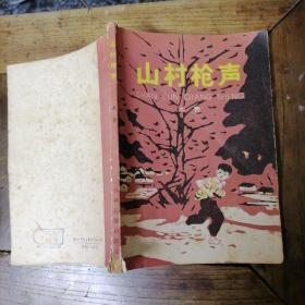 山村枪声(木青著)华三川插图~1980年11月1版1印有瑕疵请看图