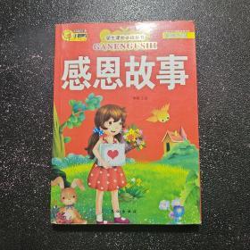 学生课外必读丛书:感恩故事(彩绘注音版)