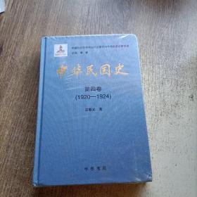中华民国史【第四卷】1920——1924